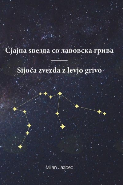 pesniška zbirka, Sijoča zvezda z levjo grivo, Milan Jazbec