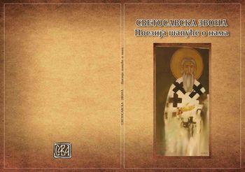 Andrej Kokot edini objavljeni Slovenec