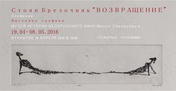 Danes otvoritev razstave Stojana Brezočnika v Minsku, Belorusija